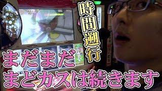 【お上手です】sasukeのまどカス#19