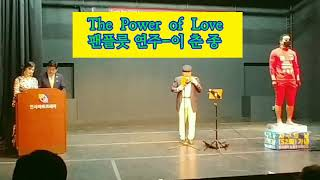 The Power of Love - 팬플릇 연주 (세계…