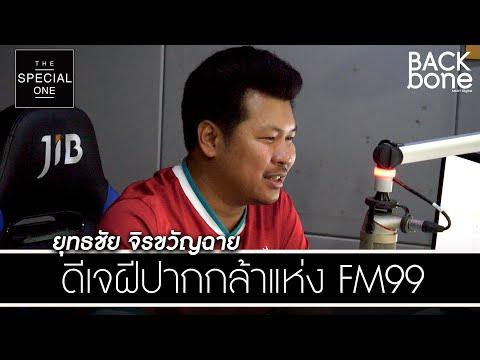 ดีเจฝีปากกล้าแห่ง FM99:ยุทธชัย จิรขวัญฉาย   The Special One