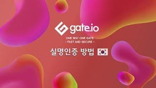 [gate.io]실명인증 방법
