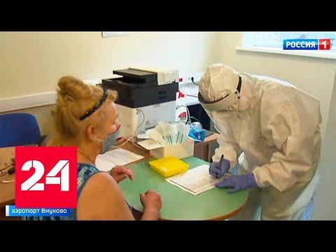 Во Внукове начали проводить экспресс-тесты на COVID-19 - Россия 24