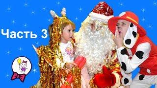 Приключения Саши и Маршала из Щенячий патруль Дед Мороз помог часть 3 Marshal Puppy Patrol and Sasha