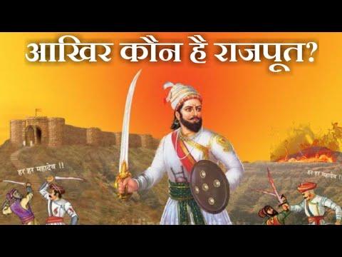 राजपूतों का अनसुना इतिहास... Unknown History of Rajputs || Rajput Mystery