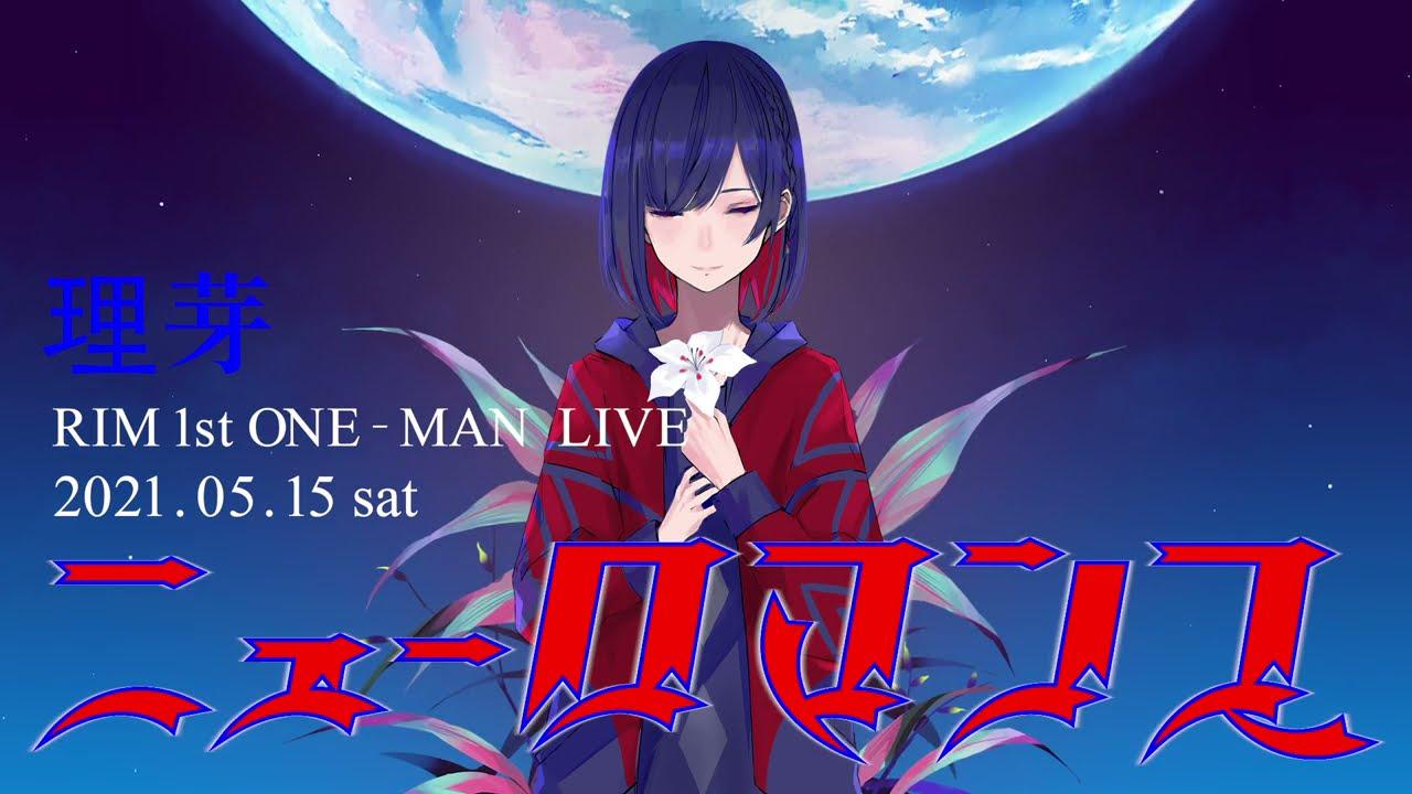 理芽 1st ONE-MAN LIVE「ニューロマンス」Trailer