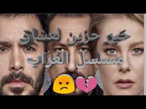 خبر حزين لعشاق مسلسل الغراب ��