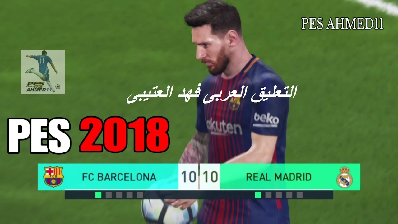 PES 2018 Penalty Shootout - Baercelona Vs Real Madrid Gameplay PS4 | بيس 18 التعليق العربى