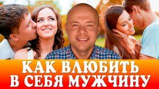 видео психология мужчин как влюбить в себя
