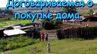 Семья Бровченко. Ездили договариваться о покупке дома. (09.16г.)