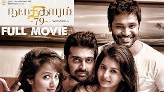 Natpadhigaram 79 - Tamil Full Movie   Raj Bharath    Amzath Khan    Reshmi Menon   Tejaswi Madivada