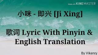 小咪 - 即兴 Ji Xing [时间错过不会再来] 歌词 Lyric With Pinyin & English Translation