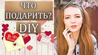 видео Подарки на 14 февраля для девушки и парня: лучшие идеи