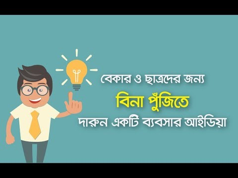 Business for Student & Unemployed | Third Party Business Support (ছাত্র এবং বেকারদের জন্য ব্যাবসাটি)