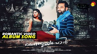 Oru Mazhathullipol Album Song HD | Malayalam Romantic Album
