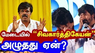Why Sivakarthikeyan cried on stage? Producer PT. Selvakumar Reveals