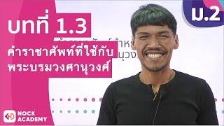 วิชาภาษาไทย ชั้น ม.2 เรื่อง คำราชาศัพท์ที่ใช้กับพระบรมวงศานุวงศ์