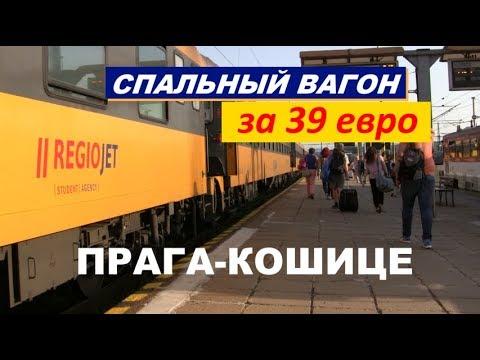 Поезд REGIOJET Прага-Кошице