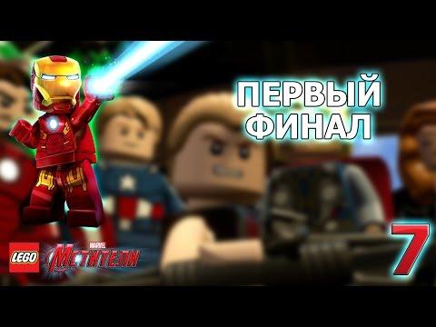 #4 Репетиция Локи - LEGO Marvels Avengers (Мстители) прохождение