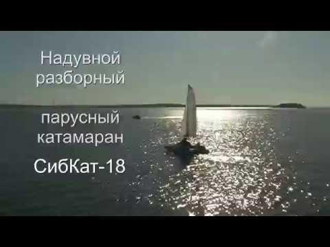 Катамараны Анатолия Кулика