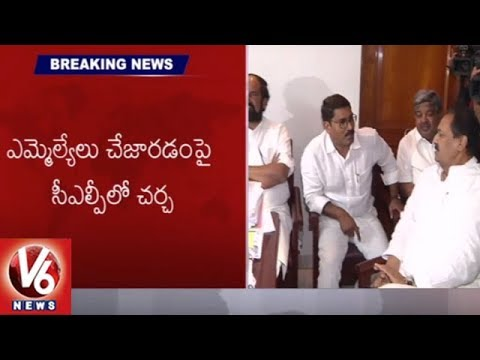 T Congress CLP Meeting Begins At Gandhi Bhavan, To Discuss On Party Changing Leaders | V6 News Mp3
