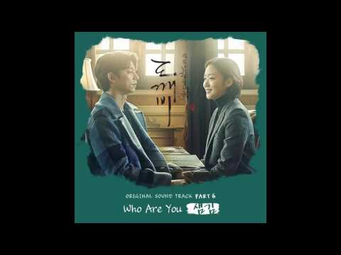 [도깨비 OST Part 6] 샘김 (Sam Kim) - Who Are You (Official Audio)