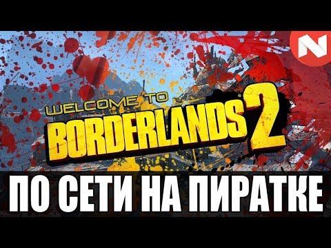 Как играть в Borderlands 2 по сети на пиратке