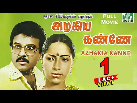 Azhakia Kanne (1982) | Tamil Classic Full Movie | Sarath babu, Sumalatha | Tamil Cinema Junction