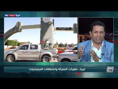 ليبيا.. تطورات المعركة وانشقاقات الميليشيات  - نشر قبل 4 ساعة