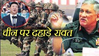 China पर दहाड़े Bipin Rawat, कहा India में बने हथियारों से सिखायेंगे पड़ोसियों को सबक