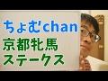 ちょむchan競馬218 ~ 京都牝馬ステークス 2017 予想