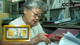 [面对面]李桓英:要干到100岁| CCTV