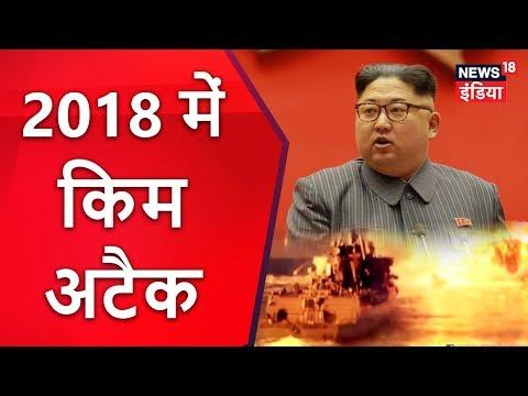 2018 में 'किम अटैक'   Kim Jong un Latest News   News18 India