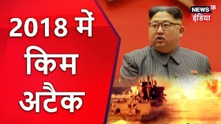 2018 में 'किम अटैक' | Kim Jong un Latest News | News18 India