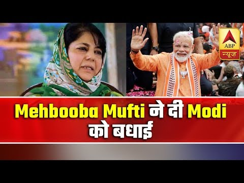 Mehbooba Mufti Congratulates PM Modi | ABP News