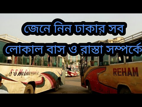 Get local buses and routes of Dhaka city with map direction || Bangla app review
