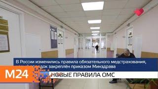"""Смотреть видео """"Москва и мир"""": новые правила ОМС и 100-летний депутат - Москва 24 онлайн"""