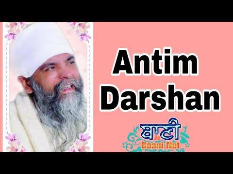 Live-Now-Antim-Darshan-Sant-Harbans-Singh-Ji-Sewapanthi-G-Tikana-Sahib