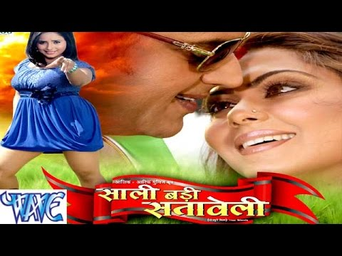 Full HD साली बडी सतावेली Film - Sali Badi Sataweli - Bhojpuri Full Film - Latest Bhojpuri Movie