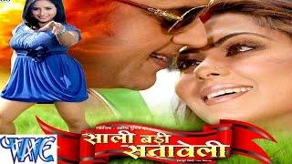 Full HD साली बडी सतावेली Film - Sali Badi Sataweli - Bhojpuri Full Film - Latest Bhojpuri Movie