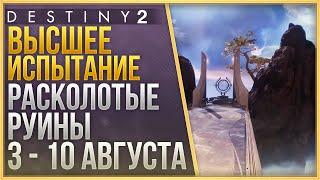 Destiny 2 Высшее испытание 15 недели + 2 яйца + ЛОР + ТРИУМФ СОЛО!