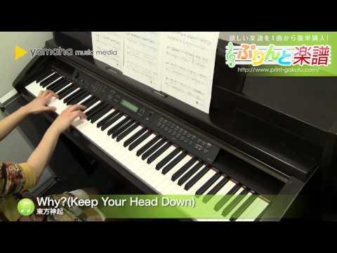Why?(Keep Your Head Down) 東方神起
