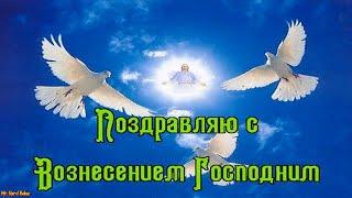 🙏⛪ С Вознесением Господним Поздравление с праздником Вознесения 28 мая 2020 Вознесение Господне
