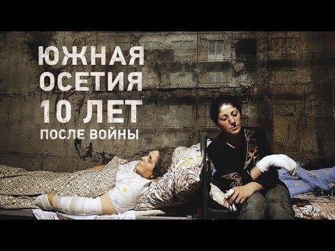 Южная Осетия.10 лет