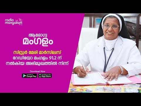 Dr. Sr. Mary Marcellus   Aarogya Mangalam   Health   Radio Mangalam   Media Mangalam