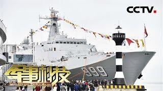 《军事科技》 变革与创新中的发展 人民海军新装备 20190427 | CCTV军事