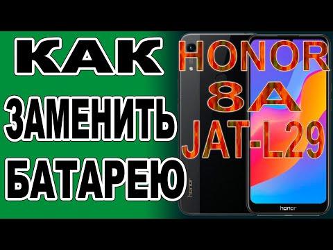 Замена аккумулятора на телефоне Huawei Honor 8A Replacing The Battery On The Phone Jat-l29