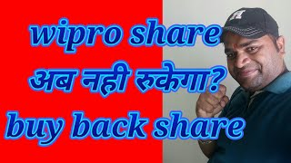 Wipro share latest news| buyback share wipro| advice on wipro