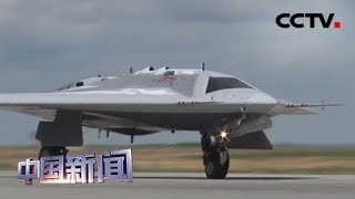 [中国新闻] 俄首款重型攻击无人机首飞视频公布 | CCTV中文国际