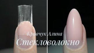 Наращивание ногтей стекловолокном,миндалевидная форма.
