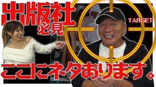 【熱愛報道‼︎】巨人・菅野智之 モデル・野崎萌香との真剣交際について語る!