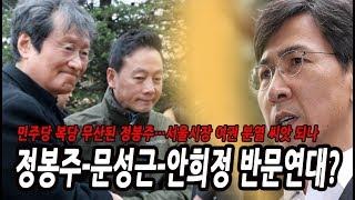 신의한수 생방송 3월 19일 / 안희정-정봉주-문성근 반문연대? 여권 서울시장 분열 되나!